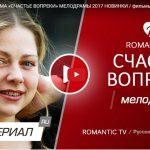 СЧАСТЬЕ ВОПРЕКИ  Мелодрама 2017