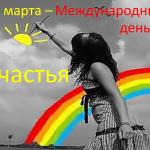20 марта — День Счастья