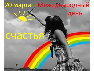 День Счастья