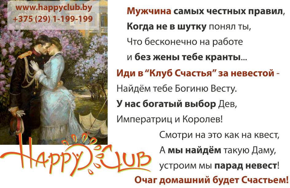 """ООО """"Клуб Счастья"""""""