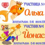 «Золотая Рыбка» — весёлый отдых в Литве в приятной компании